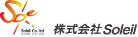 システムエンジニア転職・派遣【株式会社Soleil】